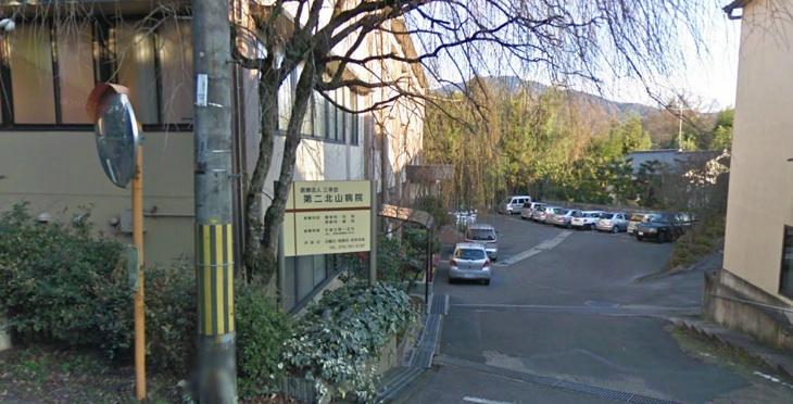 第二北山病院