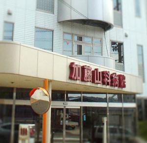 加藤山科病院