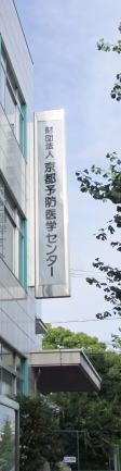 京都予防医学センター